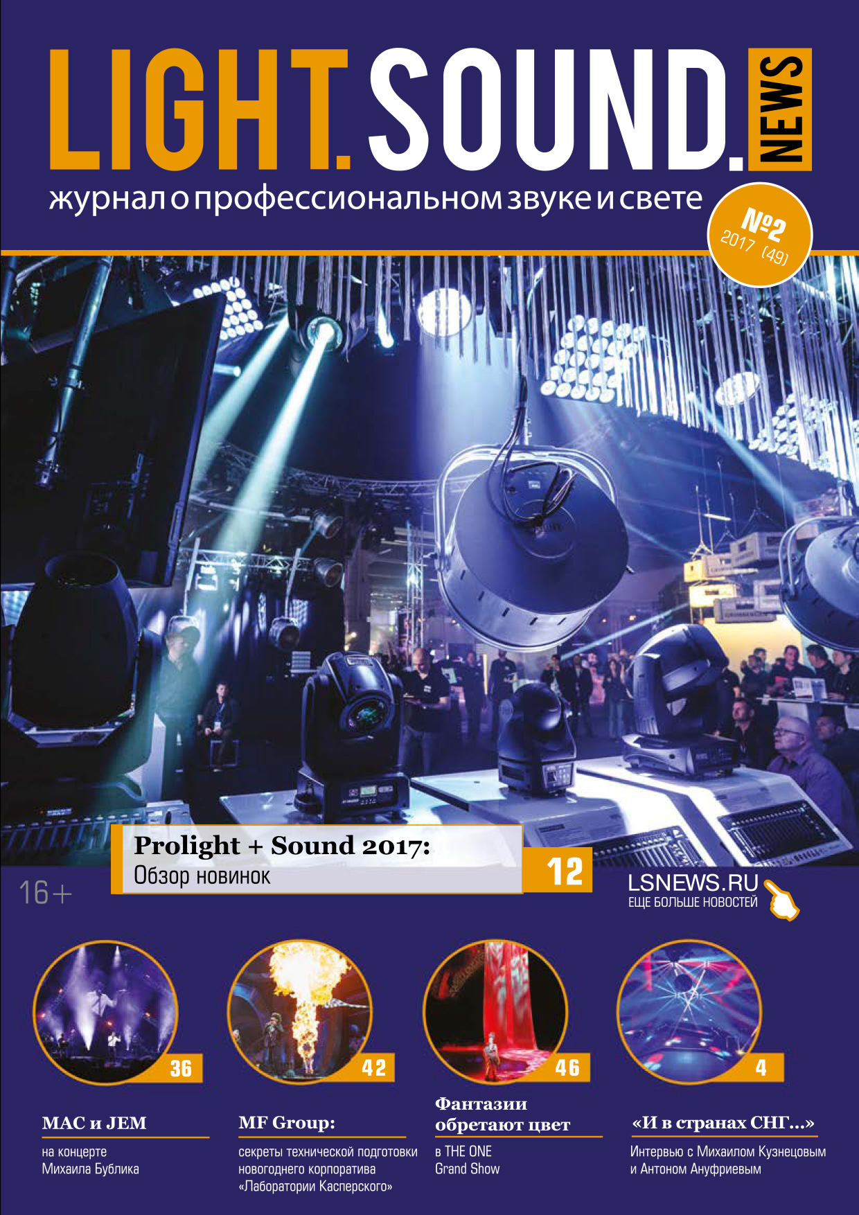 light_sound_news_cover_2017_2