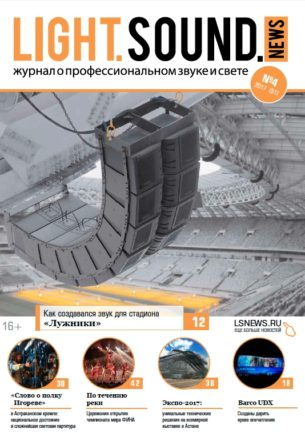 light sound news magazine